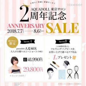 【ウィッグ専門店】アクアドール東京サロン2周年記念セールは8月6日まで!
